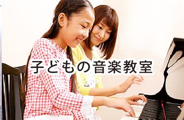 子どもの音楽教室