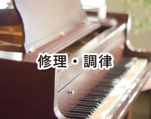 img-gakki_syuuri.png