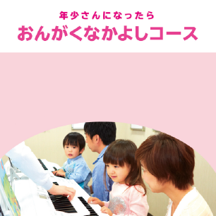 img-music_ongakunakayoshi.png