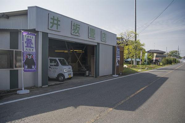 井坂畳店写真
