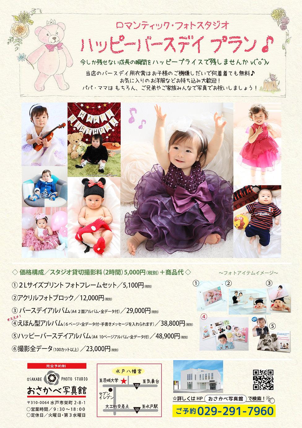 birthday_price.jpg