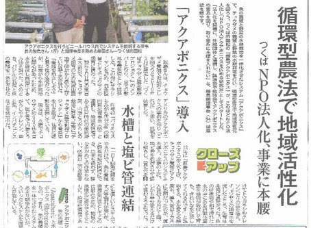 常陽新聞に掲載されました!