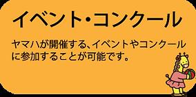 イベント・コンクール