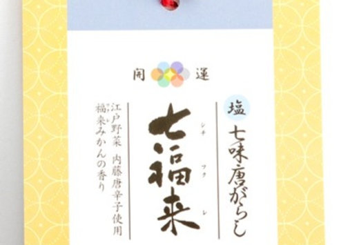 塩・開運七味唐がらし七福来(鈴付きブルー)
