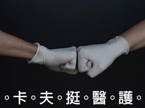 pchome  卡夫挺醫護-04.jpg