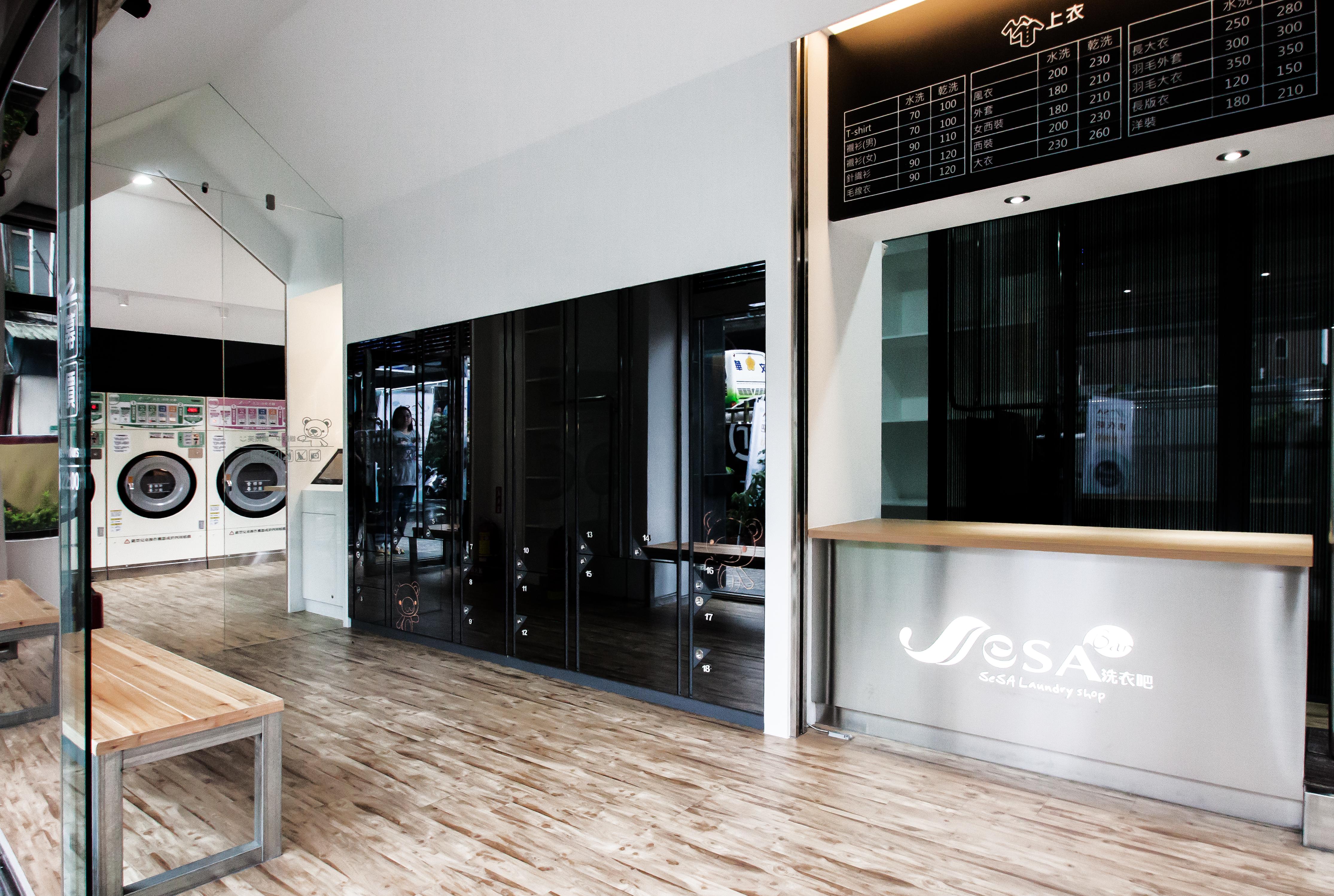 SESA 洗衣店