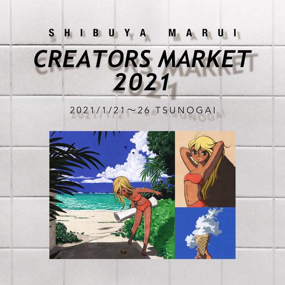 クリエイターズマーケット2021