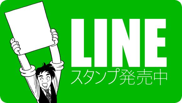 LINEスタンプ.png