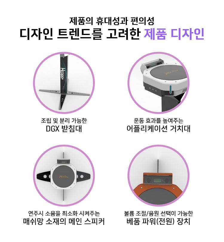 제품소개2_제품 디자인2.png