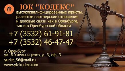 юристы оренбург, трудовые споры оренбург, юк кодекс оренбург