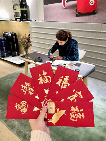 RIMOWA Red Packet Calligraphy