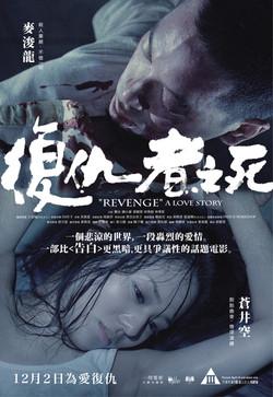 Revenge_A_Love_Story