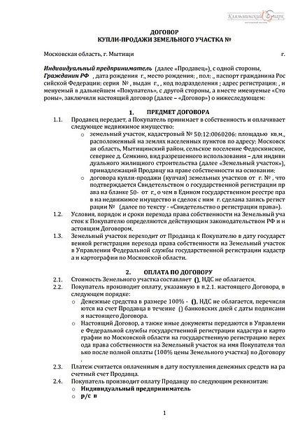 Договор Клязьминский парк