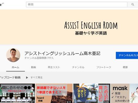 777円キャンペーン(勇み足?)