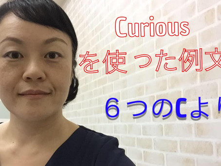 (curious) 英会話 例文・発音練習レッスン動画 part1