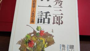 鍵山秀三郎氏の一日一話