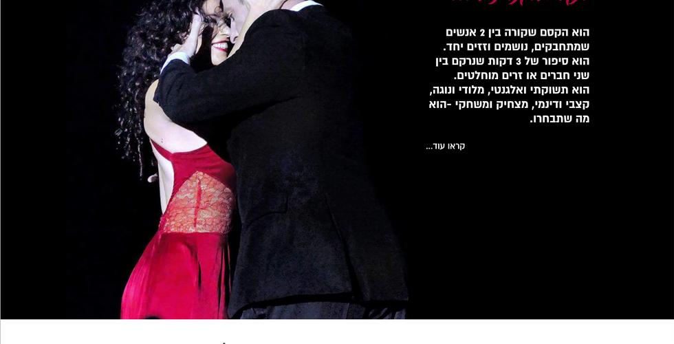 we tango