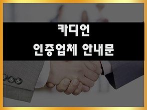 카디언-인증업체-안내문.png