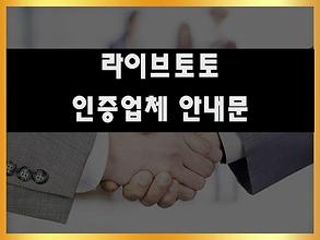 라이브토토-인증업체-안내문.png