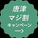 karatsumajiwari2021.png