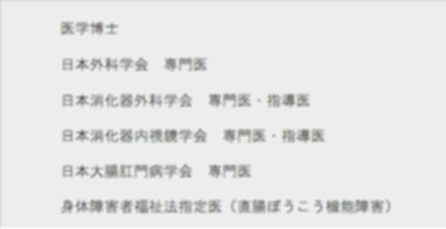 藤沢市のたかばやし胃腸科クリニック 医師所属学会、資格