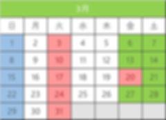 3月診療カレンダー.jpg