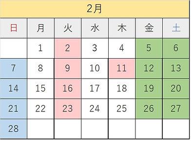 2月の診療カレンダー.jpg