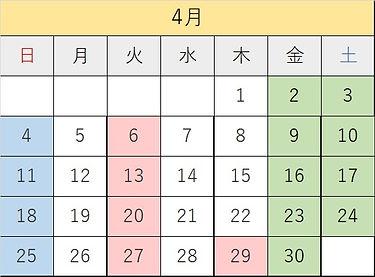 4月診療カレンダー.jpg