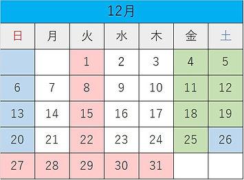 12月診療カレンダー.jpg