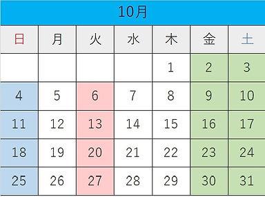 10月診療カレンダーjpg.jpg