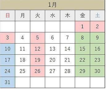 1月の診療カレンダー.jpg
