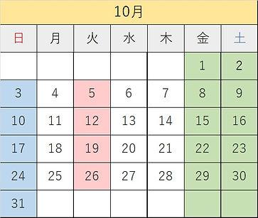 10月の診療カレンダー.jpg