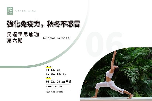 191107 昆達里尼瑜珈常態課第六期_800x533-01.png