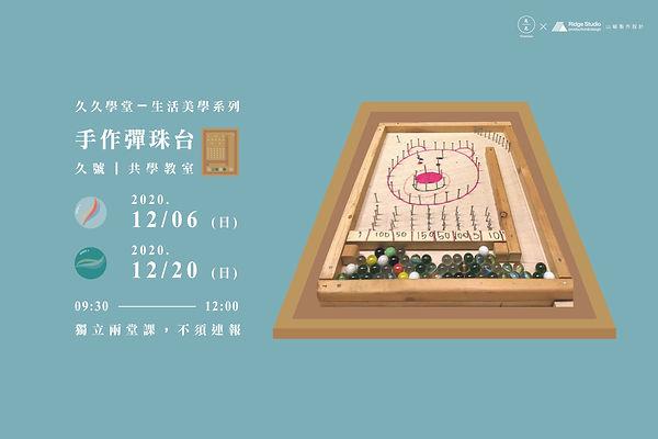 20201206「手作彈珠台」x⼭峸製作設計-02.jpg