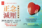 20181012正念減壓banner800x533-01.png