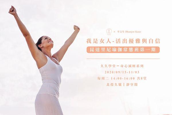 20200915-1103「我是女人-活出優雅與自信」昆達里尼瑜伽常態班x李文生