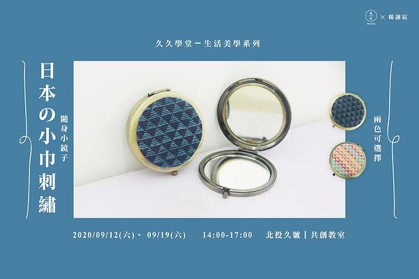 20200912-0919「小巾刺繡隨身小鏡子」x楊詡宸-03.jpg