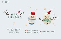 20201205「在台北也可以做雪人」x阿部乳坊,胡宮雪娜-02.jpg