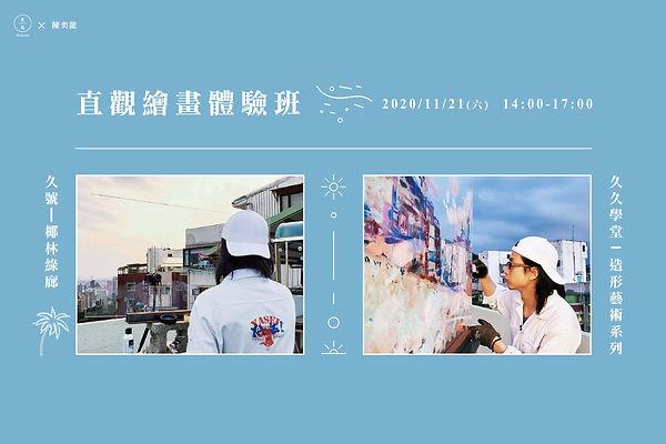 20201121「直觀繪畫體驗班」x陳奕龍-03.jpg