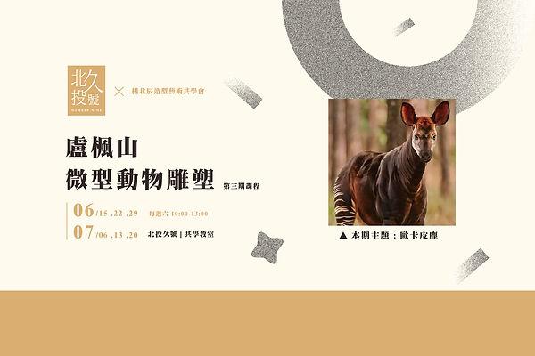190615-0720_盧楓山老師微型動物雕塑課_800x533_190520-