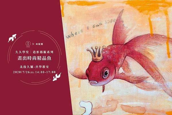 20200726「畫出時尚精品魚」林慶淵-03.jpg