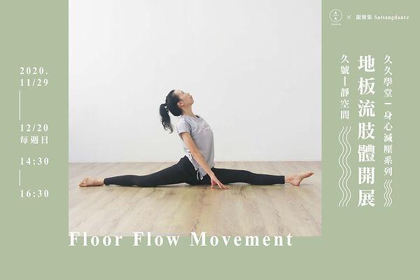20201129-1220 「地板流肢體開展Floor Flow Movemen
