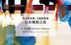 20190816_自由舞蹈之夜_banner600x400_out-01.png