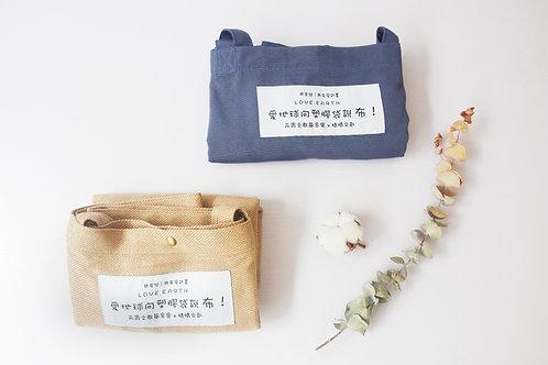愛地球環保購物袋