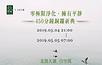 20180818-450分鐘銅鑼祈典_banner-800x533-1.png