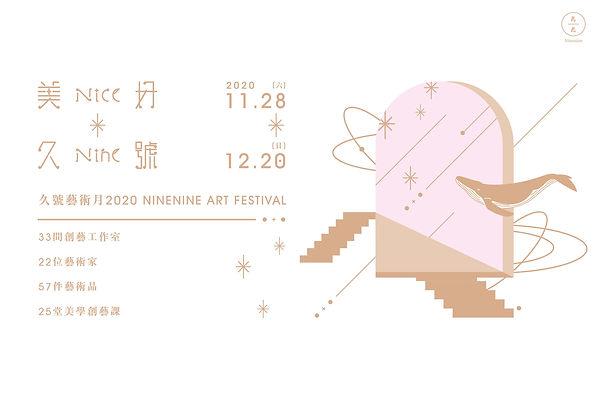 20201128-1220 「2020北投久號藝術月」展覽banner-02.j