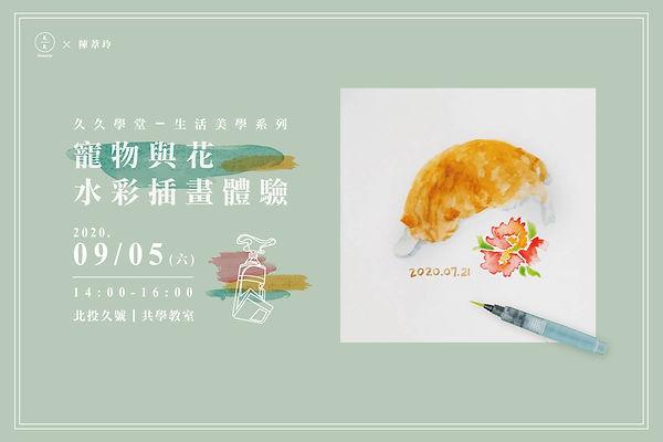 20200905 「水彩寵物與花插畫體驗」x陳葦玲-03.jpg
