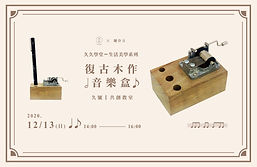 20201213「復古木作音樂盒」x陳介立-02.jpg