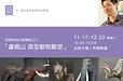 20181117盧楓山微型動物雕塑banner800x533-01.png
