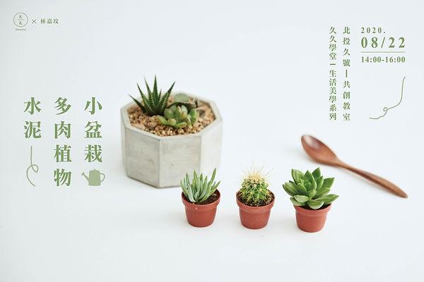 20200822「水泥多肉植物小盆栽」」-林嘉玟-03.jpg